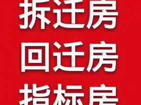 深圳买的小产权房遇到了整村统筹要拆了,有的赔付吗?
