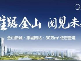 惠城南站附近新楼盘:鸿基花园叠墅150万起!