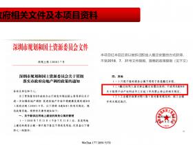 深圳回迁房指标能不能贷款?有没有名额限制?