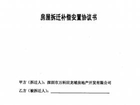深圳原村民为啥出让回迁的赔偿指标?
