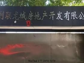 利联龙岗大运陂头背建新村旧改拆迁房3.X万