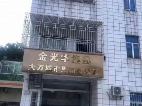 横岗金光华大万村旧改回迁指标出售:1万X