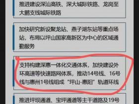 惠阳大亚湾的低房价为坪山高新人才提供保障!