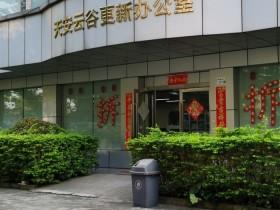 坂田天安云谷三期旧改项目签约98%,出售5.x万