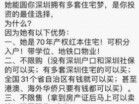 这就是深圳回迁指标房那么火的原因?