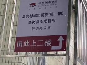 深圳旧改回迁房资源不用购房名额!