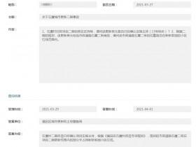 福田区石厦二村正在拆除、已确认主体,指标房6.X万
