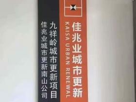 西丽佳兆业九祥岭旧改待拆迁房4.X万
