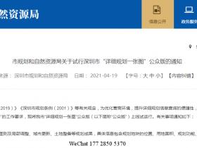 """深圳市上线试运行""""详细规划一张图""""公众版的通知"""