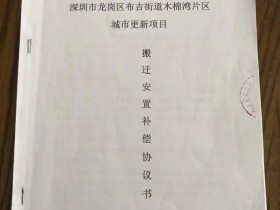 深圳小产权房业主就是旧改的人生赢家!拆与不拆,都是千万级富豪!