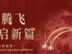 华润中标龙岗龙园片区旧改回迁项目