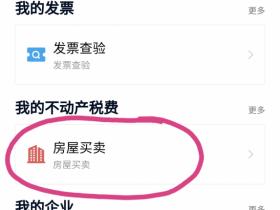 在惠州买了新房如何交契税?