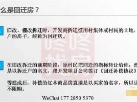 深圳回迁房能不能买?不是能不能买,而是你敢不敢买?