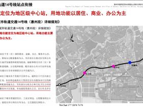 14号线惠阳段线路图公布分别:白云站、草洋站、开城站、惠州南站、新桥站,长度约11.1公里
